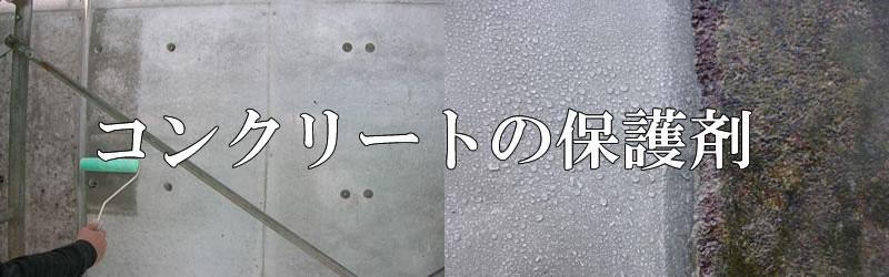 コンクリートの保護剤