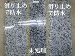 白御影石は黒御影石より防滑施工は簡単です