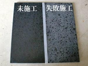 安易に酸性洗剤を塗布すると光沢は消えます