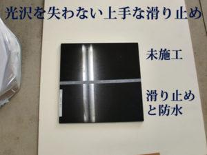 御影石の光沢を維持して防滑にするには注意が必要です。
