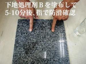 下地処理剤Bを塗布し5-10分したら指で防滑を確認