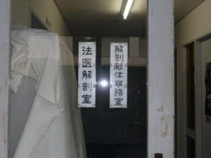献体安置室・法医解剖室への入り口