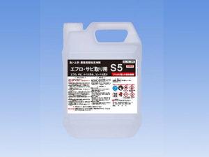 エフロ錆取り用洗浄剤S5