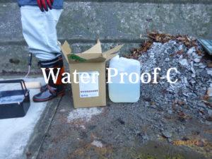 現場でのWater Proof-C