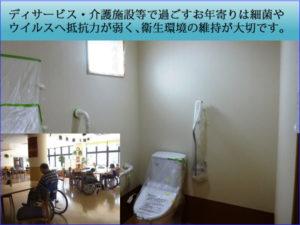 老人介護施設・ディサービスにいる抵抗力のないお年寄りに衛生環境が重要です
