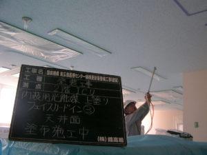 天井部に光触媒塗装を致しました