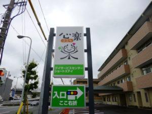 掛川市に新設されたディサービスセンター『心楽』