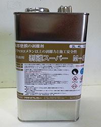 ジクロロメタンを含まない剥離剤:剥離スーパーM8