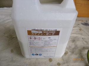 オイルステインの保護塗料WG4ステインガード