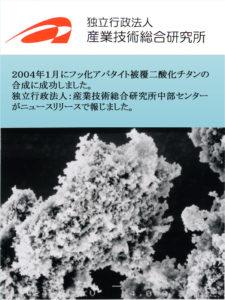 2004年、独立行政法人産業技術総合研究所のニュースリリースで報じられました