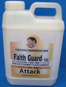可視光反応型光触媒塗料フェイスガードイン・アタック