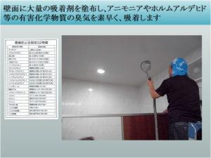 即効性ある吸着剤を含有する吹付塗料が出来ました