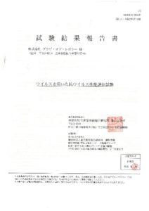 抗ウイルス性能評価試験のサムネイル