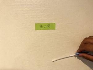菌数測定器ルミノメーターで2F壁面の菌数を確認
