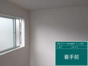 施工する室内の状況