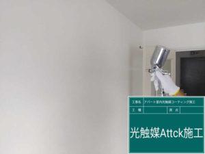 室内全体に、光触媒塗料フェイスガード-インアタックを塗装。