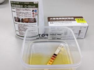 (株)共立化学研究所の次亜塩素酸試験紙で塩素濃度を確認