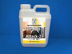 金属・金属塗装面に塗布するアルコール系抗菌塗料フェイスガード-インアタック2