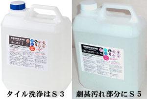 タイル汚れには安全なタイル用洗浄剤S3と劇甚汚れ部にエフロ錆取洗剤S5を使用しました。
