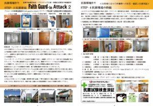 3-抗菌塗装と抗菌環境の持続のサムネイル