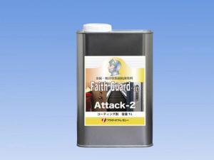 金属ノブやスイッチ等の抗菌塗料フェイスガード・インアタック2
