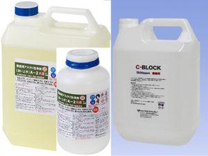 製品 カビ取り洗浄剤A2と次亜塩素酸水C-Block1500ppm特注