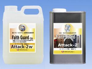 製品 抗菌塗料フェイスガード・イン-アタック2・アタック2W