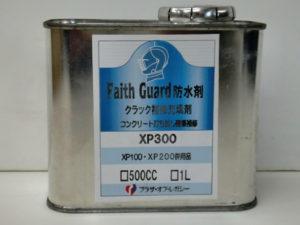 フェイスガード防水剤XP300を活用します