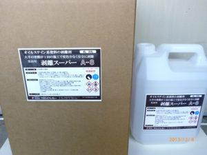 オイルステイン用剥離剤:剥離スーパーA8