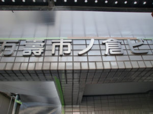 マンション外壁の汚れたラスタータイル
